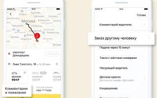 Как в яндекс.такси указать несколько адресов, добавить остановку