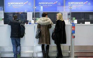 Как зарегистрироваться на рейс аэрофлота: через интернет, в аэропорту
