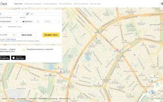Как заранее узнать стоимость поездки на яндекс.такси