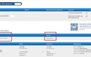Где искать код бронирования на электронном билете аэрофлота