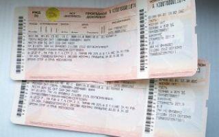 Как изменить данные пассажира в билете ржд