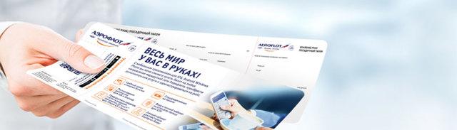 Как забронировать билет на самолёт Аэрофлота без оплаты