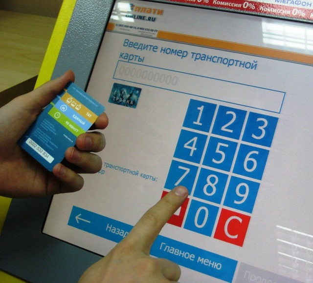 Как пополнить социальную карту учащегося на метро