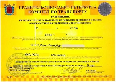 Как получить лицензию на такси в СПб и сколько она стоит