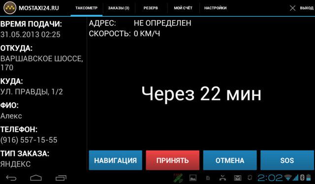 Как работать с программой Яндекс.Такси для водителей - «Таксометр»