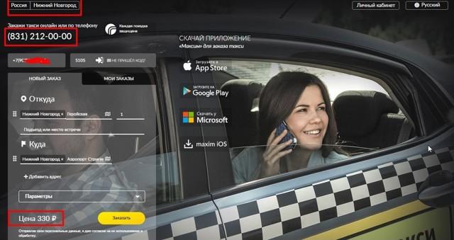Как использовать промокод и другие бонусы в такси «Максим»