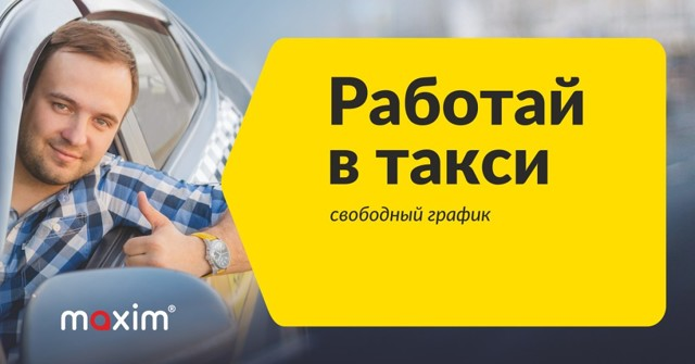 Как пользоваться приложением такси «Максим»: для водителей, пассажиров