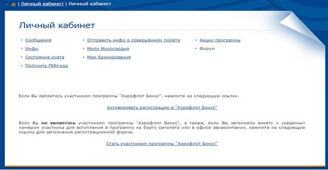 Как восстановить доступ (пароль) к личному кабинету Аэрофлот бонус