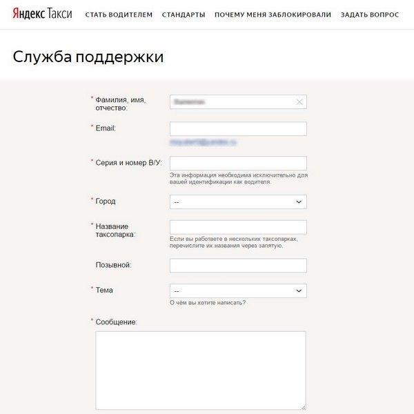 Как связаться со службой поддержки Яндекс.Такси: водителю, пассажиру