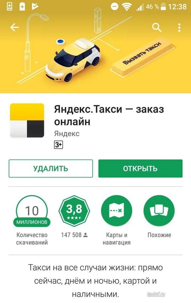 Как получить чек в Яндекс.Такси для отчета