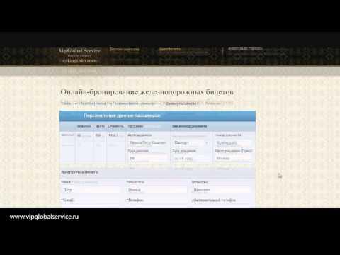 Как найти зарезервированные билеты на сайте РЖД