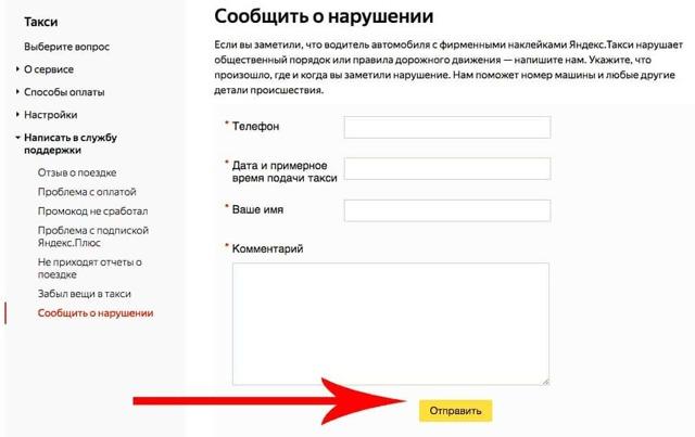 Как и куда жаловаться на Яндекс.Такси или на конкретного водителя