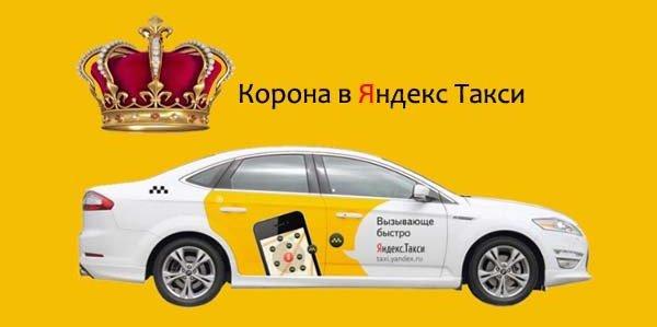 Как получить «Корону» в Яндекс.Такси, что дает