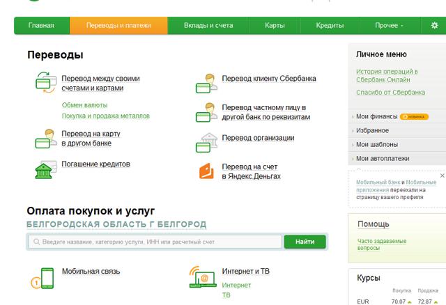 Как пополнить счет такси «Максим»: через Сбербанк Онлайн, другие способы