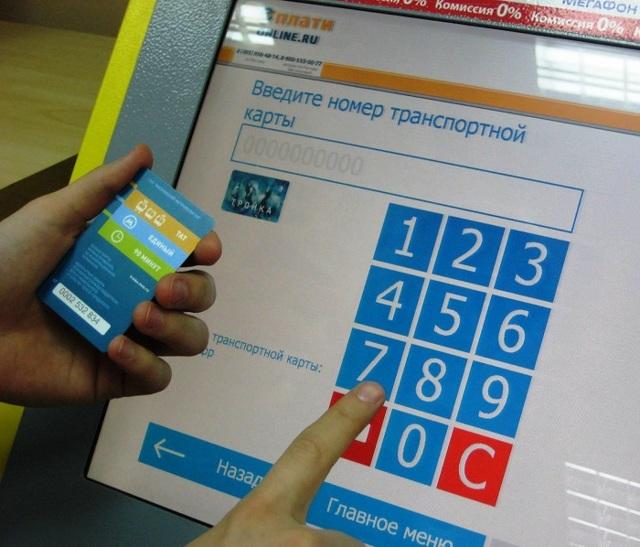 Как пользоваться картой «Тройка» в метро, принцип действия