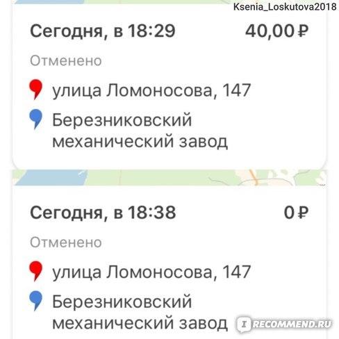 Как посмотреть историю поездок в Яндекс.Такси: пассажиру, водителю
