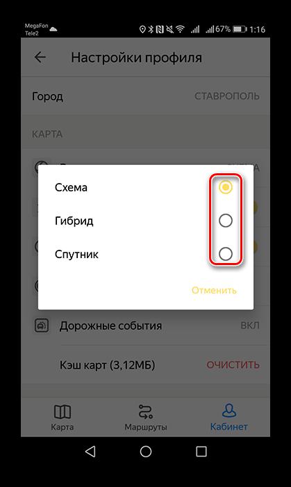 Как изменить маршрут в Яндекс.Такси, о возможности изменеия во время движения