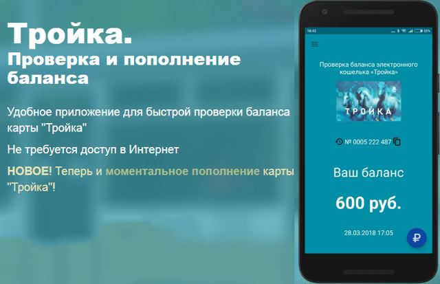 Как привязать «Тройку» к телефону: iphone, android, в wallet, google pay