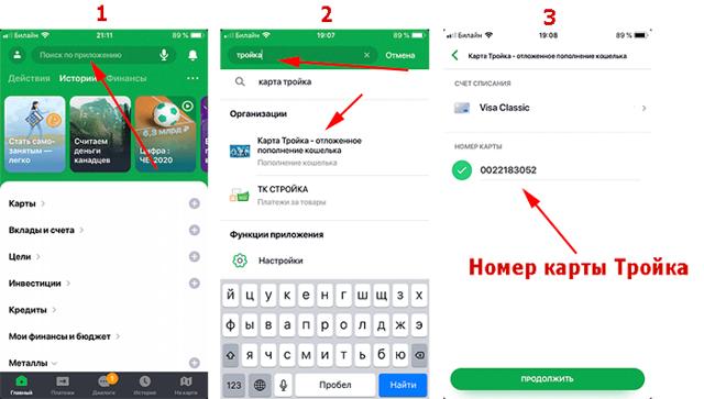 Как пополнить карту «Тройка» через мобильное приложение
