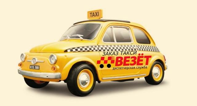 Как устроиться и зарегистрироваться в «Такси Везет»