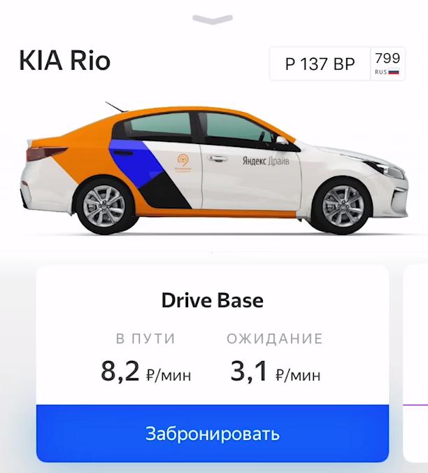 Как получить скидку в Яндекс.Драйв