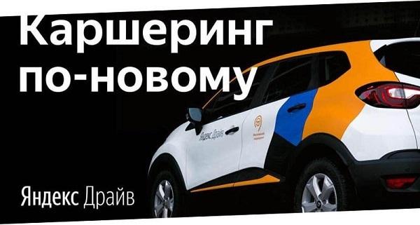 Как пользоваться Яндекс.Драйв, правила, где можно ездить и оставлять