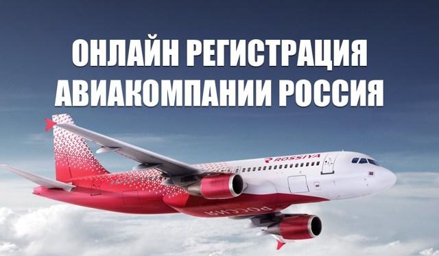 Как зарегистрироваться на рейс авиакомпании Россия через интернет