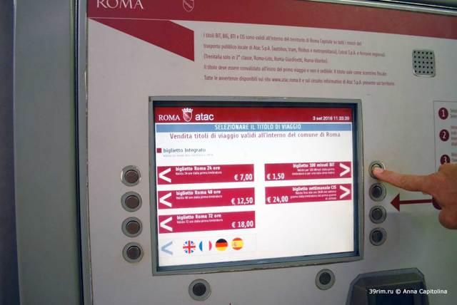 Как купить билет на метро в Риме