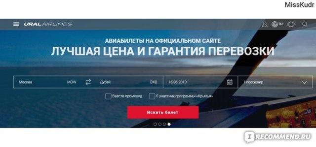 Уральские авиалинии или Азур Эйр: что лучше
