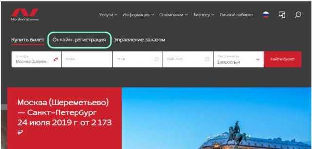 Как зарегистрироваться на рейс авиакомпании nordwind: через интернет, в аэропорту