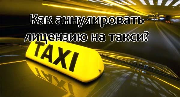 Как аннулировать лицензию на такси в Москве или СПБ