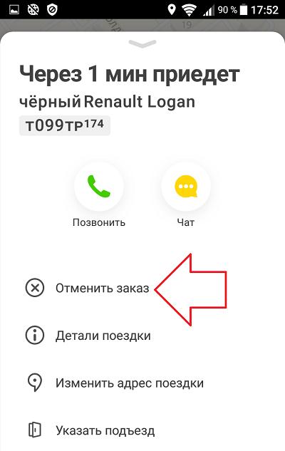 Как отменить заказ в Яндекс.Такси: пассажиру, водителю