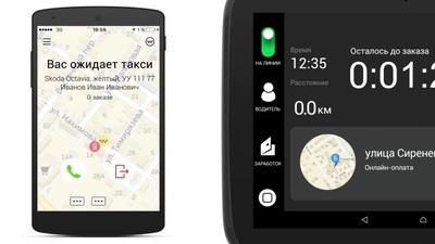 Как подключиться к Яндекс.Такси без лицензии