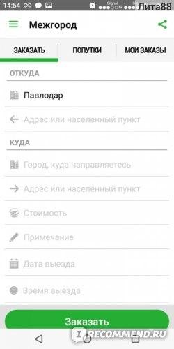 Как зарегистрироваться в Индрайвер водителю, нюансы использования приложения