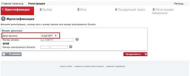 Как зарегистрироваться на рейс Уральских авиалиний онлайн, в аэропорту