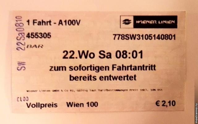 Как купить билет на метро в Вене