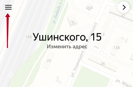 Как удалить аккаунт в Яндекс.Такси: с android и ios