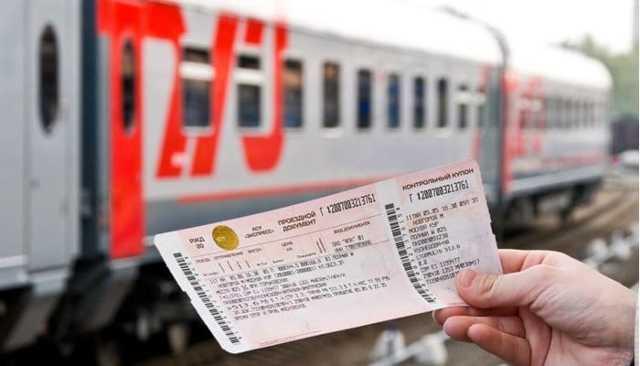 Какие скидки на ж/д билеты предусмотрены и как их получить