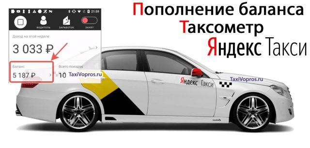Как оплатить Ред такси через Сбербанк Онлайн или другими способами
