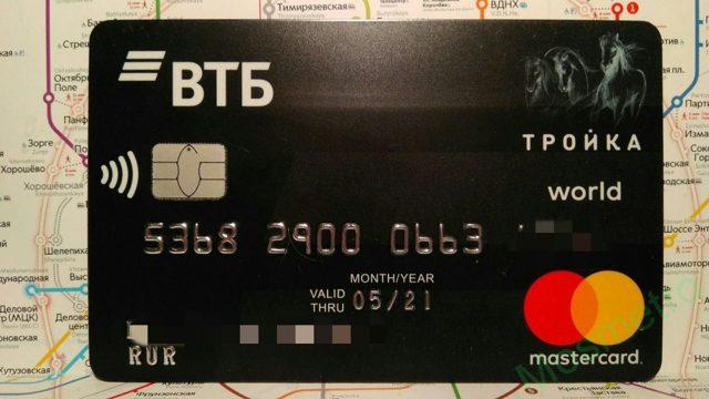 Как пользоваться картой «Тройка», что можно оплатить