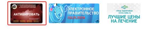 Электронный профсоюзный билет РЖД: где можно пользоваться