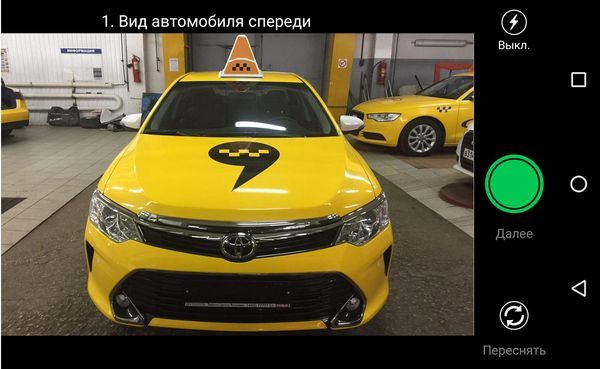 Как пройти фотоконтроль в Яндекс.Такси, сколько времени занимает