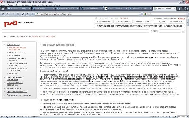 Как зарегистрироваться на сайте РЖД для покупки билетов