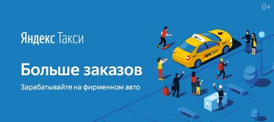 Все плюсы и минусы работы в Яндекс.Такси