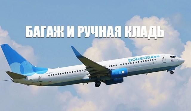Что нельзя провозить в ручной клади авиакомпании Победа