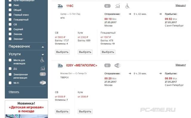 Как купить билет на поезд через интернет на сайте РЖД