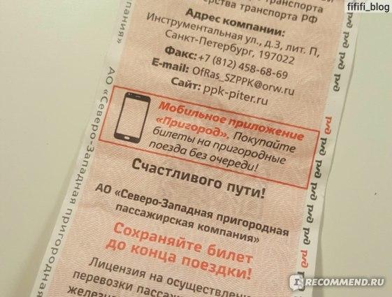 Как купить билет на электричку через приложение