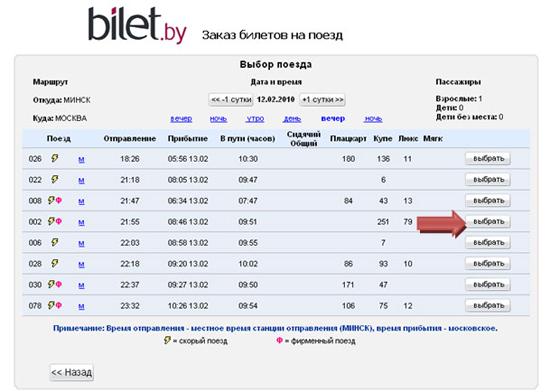 Как купить билет на поезд через интернет в Беларуси