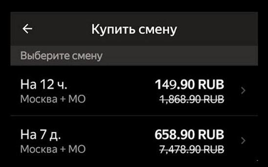 Как купить смену в Яндекс.Такси