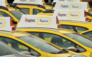 Как стать партнером Яндекс.Такси, открыть свой таксопарк